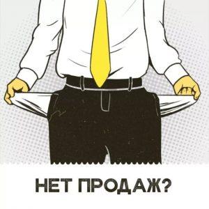 net-prodazh