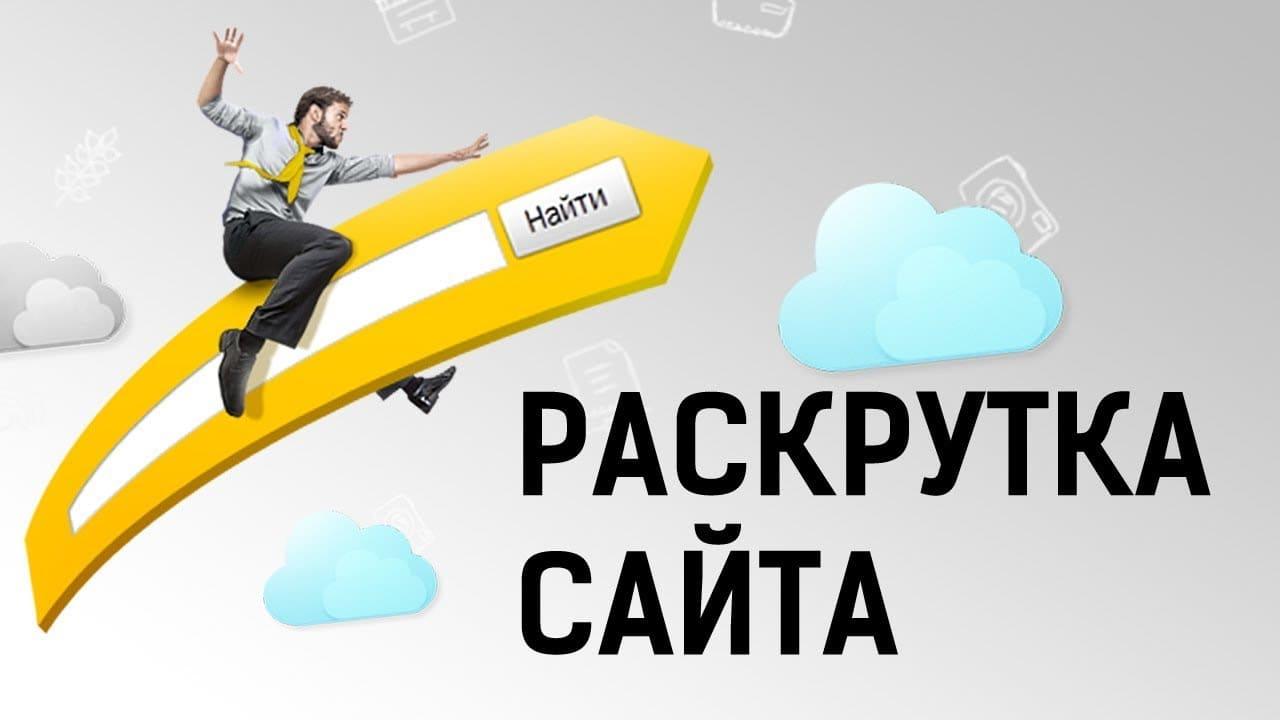 Раскрутка сайта на яндекс самостоятельно дорвеи на сайт ставок Мичуринск