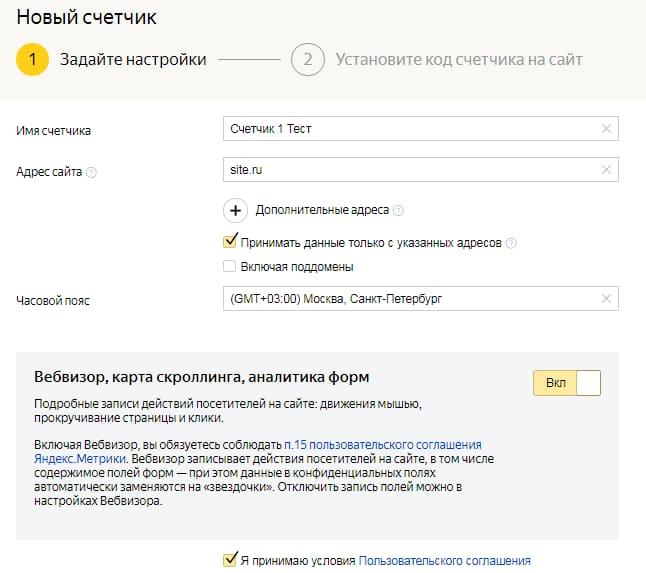 Как установить счетчик Яндекс Метрики 2