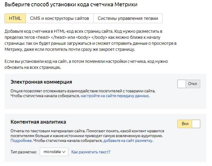 Способы установки счетчика Яндекс Метрики