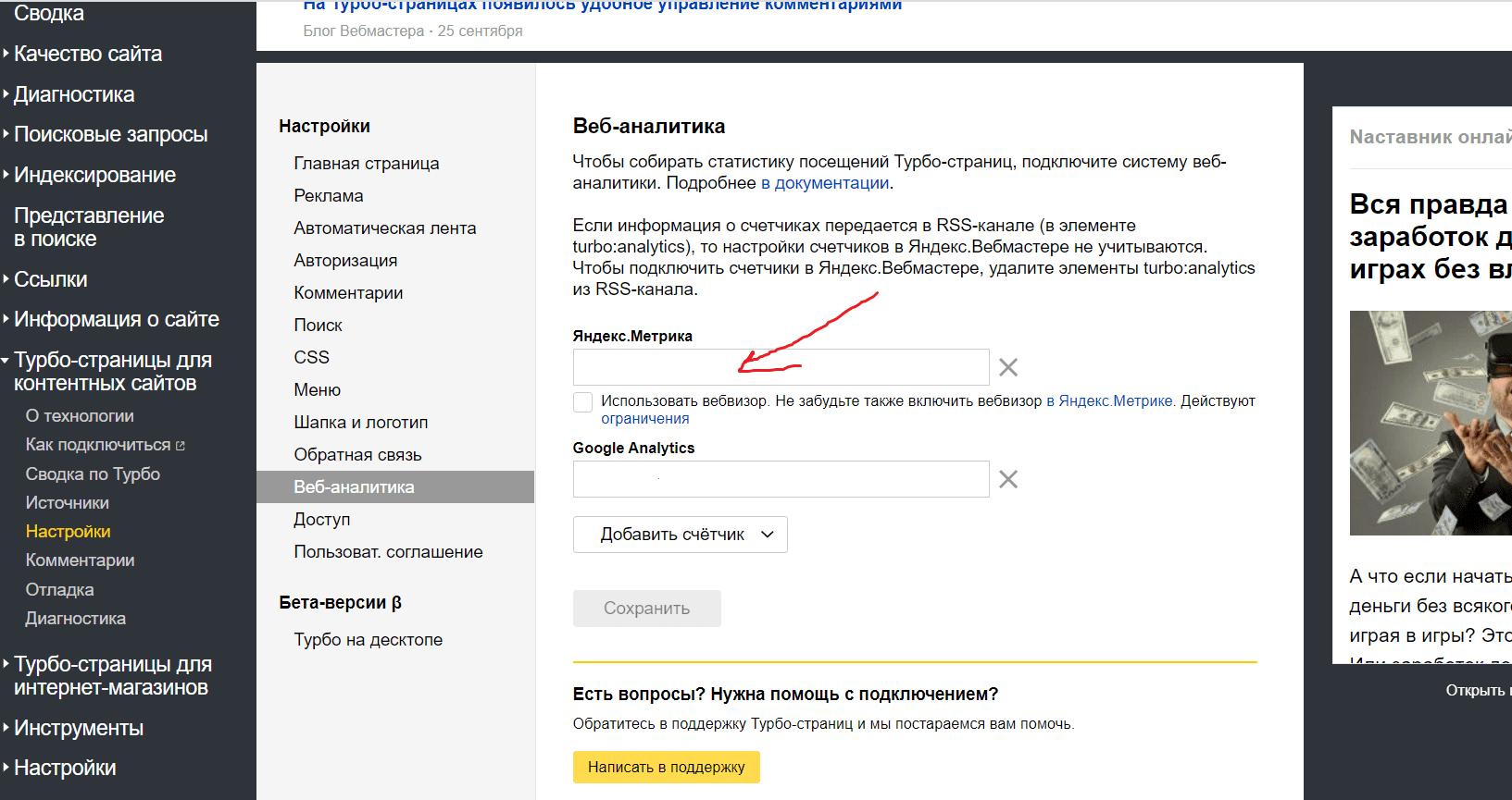 Счетчики Яндекс Метрики для Турбо-страниц
