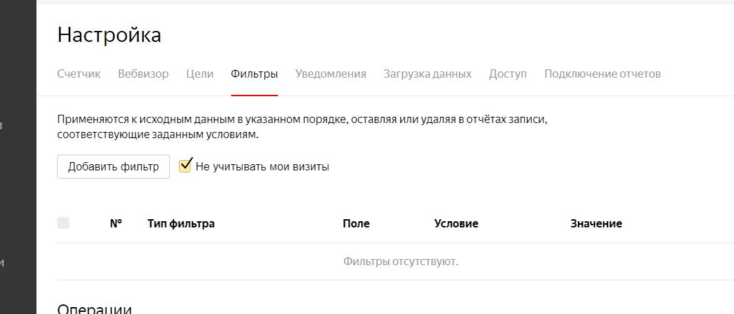Фильтры Яндекс Метрики