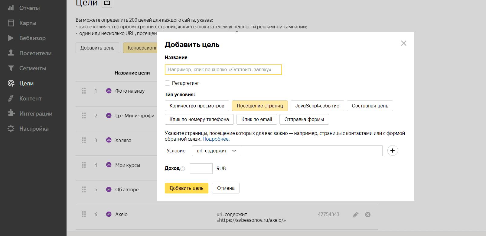 Цели Яндекс Метрики
