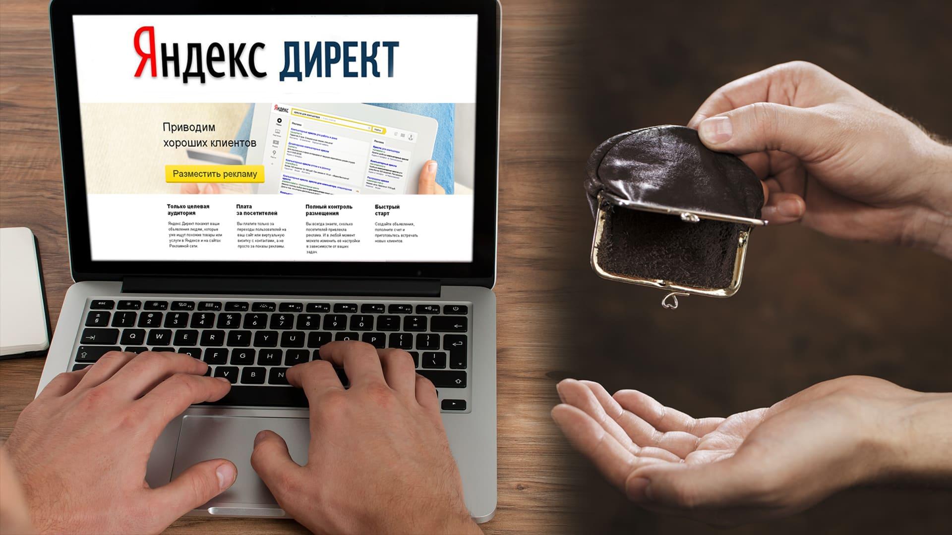 Прогноз бюджета Яндекс