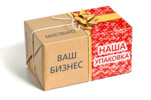 Упаковка бизнеса