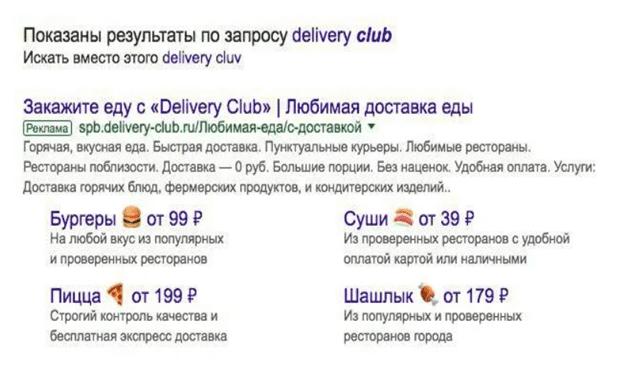 Эмоджи гугл рекламы